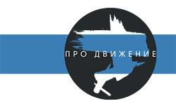 Танцевальный фестиваль «Про Движение»