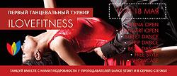 Первый танцевальный турнир в I Love Fitness