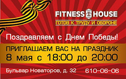 �������� ����������� � ����� ��������� ������� ������ � Fitness House