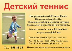 Открыт набор в детскую группу по теннису в клубе Fitness Palace