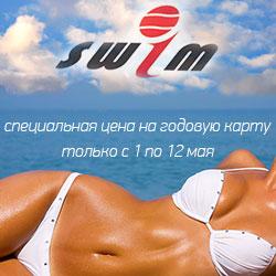 Только с 1 по 12 мая в фитнес-клубе SWIM специальная цена на годовую карту!