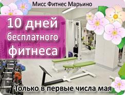 Только в первые числах мая! 10 дней бесплатного фитнеса в «Мисс Фитнес» Марьино!