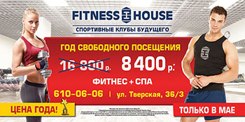 ���. ����� ������ �� Fitness House