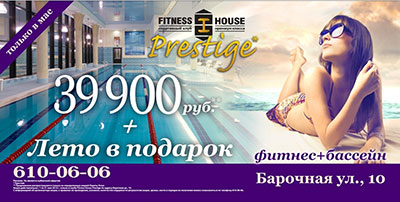 Акции мая от Fitness House Prestige