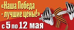 Наша Победа — лучшие цены! С 5 по 12 мая в клубах «Адреналин»