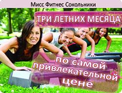 3 летних месяца по самой привлекательной цене в «Мисс Фитнес» Сокольники!