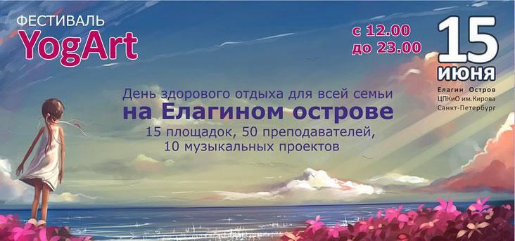 Йога-фестиваль YogArt в Петербурге