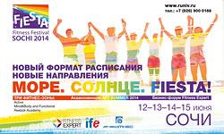 II Фитнес-фестиваль Fiesta 2014