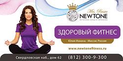 Готовься к лету вместе с миссис Россия Юлией Иониной в центре Newtone!