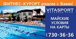 В мае специальные условия на приобретение клубных карт в Wellness Club VITASPORT