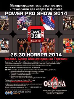 Power Pro Show 2014 — первая спортивная выставка и соревнования по бодибилдингу