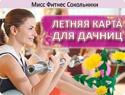 Летняя карта для дачниц — новая акция в «Мисс Фитнес» Сокольники!