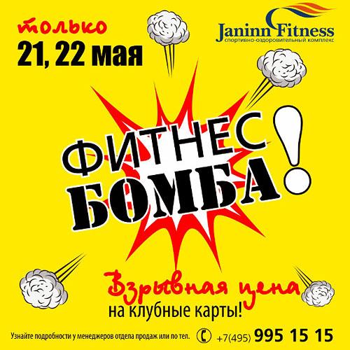 ������-����� � Janinn Fitness