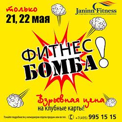 Фитнес-бомба в Janinn Fitness