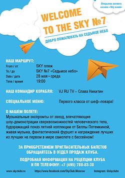 Открытие веранды! Добро пожаловать на 7-е небо Sky Club!