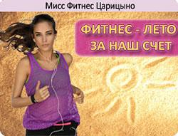 Новая акция в клубе «Мисс Фитнес» Царицыно!