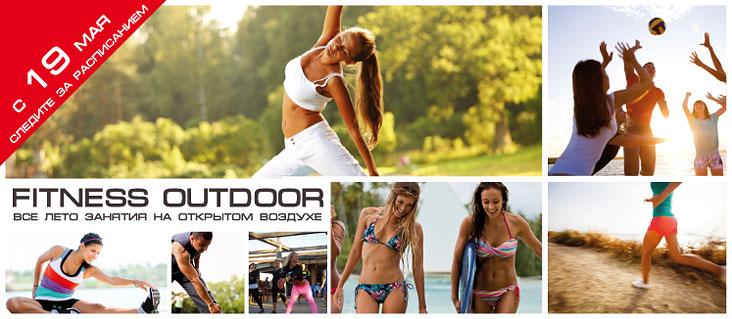 Fitness Outdoor в клубе «Новая лига»!