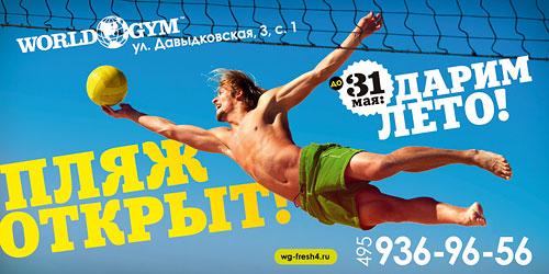 Акция до 31 мая! Дарим лето в World Gym Кутузовский!