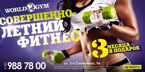 Только в мае! Дарим 3 месяца в подарок! Супер предложение World Gym Синица!