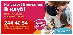 Последние дни предпродаж в новый клуб с бассейном Fitness Family!