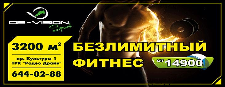Безлимитный фитнес от 14 900 рублей в De-Vision Sport!