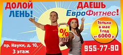 Только в мае годовой абонемент от 6000 рублей в клубе «ЕвроФитнес»!