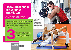 ��������� ������ ����� � Wild Athletic Club!
