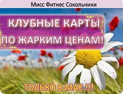 Только в мае клубные карты по жарким ценам в клубе «Мисс Фитнес» Сокольники!