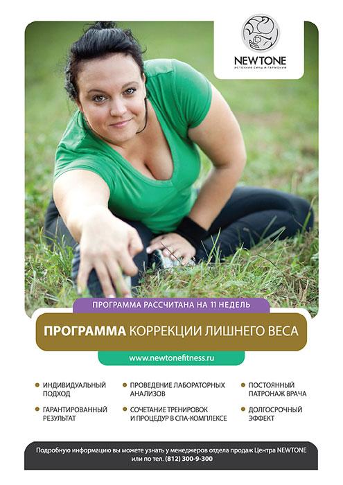 Программа снижения веса в Newtone