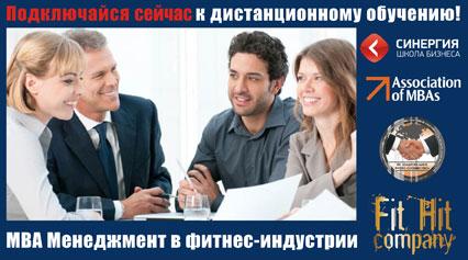MBA Менеджмент в фитнес-индустрии