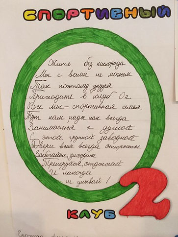 Результаты детского конкурса «Лучшее стихотворение» в клубе «Кислород»