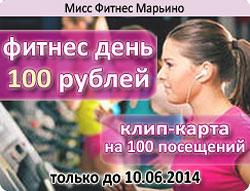 Фитнес-день — 100 рублей! Клип карта на 100 посещений в «Мисс Фитнес» Марьино!