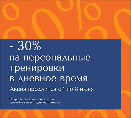- 30% на персональные тренировки в дневное время в клубе «Лотос»