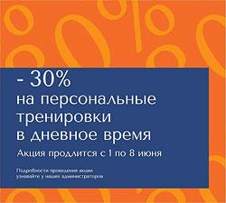 - 30% �� ������������ ���������� � ������� ����� � ����� ������