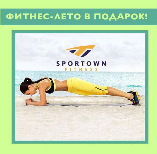 Летний розыгрыш фитнес подарков в Sportown!