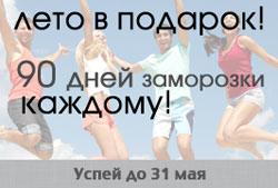 Лето в подарок! 90 дней заморозки в сети клубов Miltronic