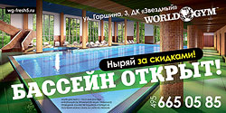������� �� �������� � ��������� � World Gym-�������!