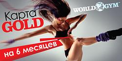 Gold-����� �� 6 ������� � World Gym-�������
