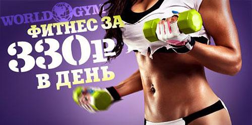������-���� �� 330 ������ � World Gym-�������