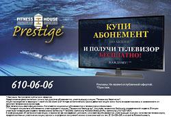 Только до 11 июня! Телевизор в подарок в Fitness House Prestige