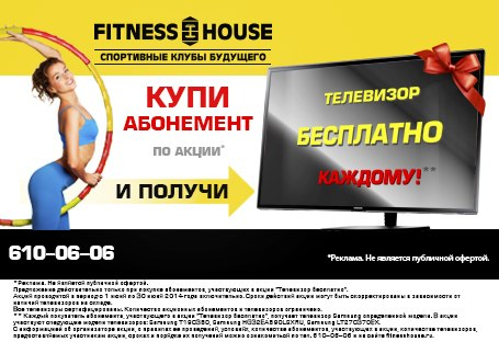 ���� ��������� � Fitness House � ������ ���������!