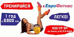 Год фитнеса от 6900 р. в «ЕвроФитнес»!