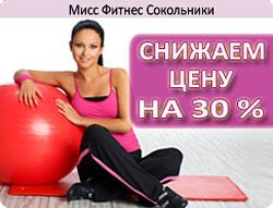 И жара и скидки — все под 30 в «Мисс Фитнес» Сокольники!