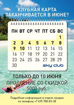 Клубная карта заканчивается в июне? Продление со скидкой 5000 руб. в Sky Club!