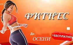 Занимайся до осени бесплатно в Gym Fitness Studio!
