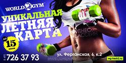 Летние акции в клубах World Gym