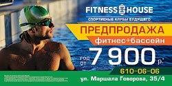 ����������� � ����� ����� Fitness House. ��� ������� � �� 7900 ������!