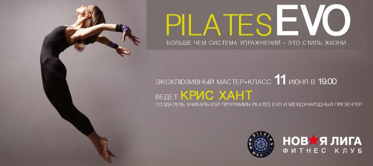 ������-����� �� Pilates Evo � ����� ������ ����