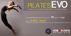 Мастер-класс по Pilates Evo в клубе «Новая лига»