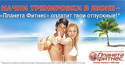 «Планета Фитнес» СПб оплатит твои отпускные!